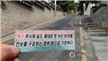 Truyền đơn 'thương hại Hàn Quốc phải dựa vào Mỹ' của Triều Tiên xâm nhập phủ Tổng thống Hàn Quốc