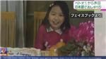 VIDEO: Người Nhật đặt hoa tưởng niệm bé gái người Việt bị sát hại